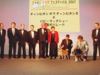 ジャパンドッグフェスティバル2007